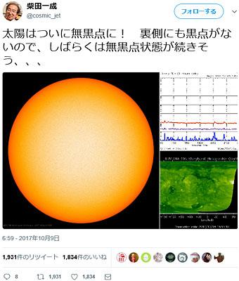 20171009_sun
