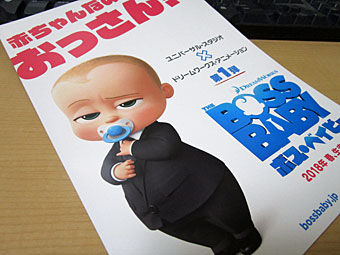 Boss_baby