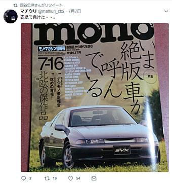 Mono_20180716