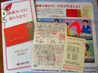 Blood_card