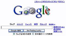 Google20070412_1