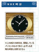 Nhk_clock_1