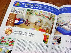 Subaru_kids