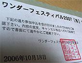 Wf2007w_2