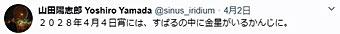 Twitter_20200402