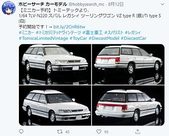 Twitter_20200812